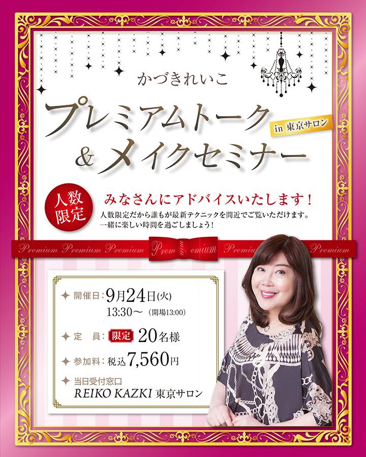 かづきれいこプレミアムトーク&メイクセミナーin 東京サロン 9/24(火)