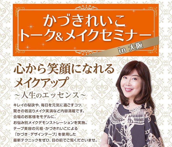 かづきれいこトーク&メイクセミナーin 大阪サロン 11/20(水)