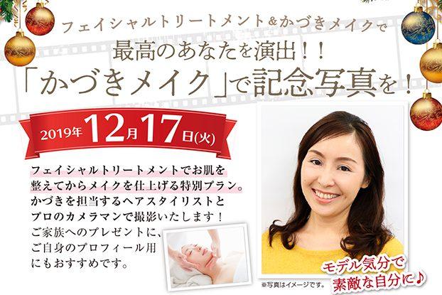 【東京サロン】12/17(火) 写真付 フルメイクアップ体験講座
