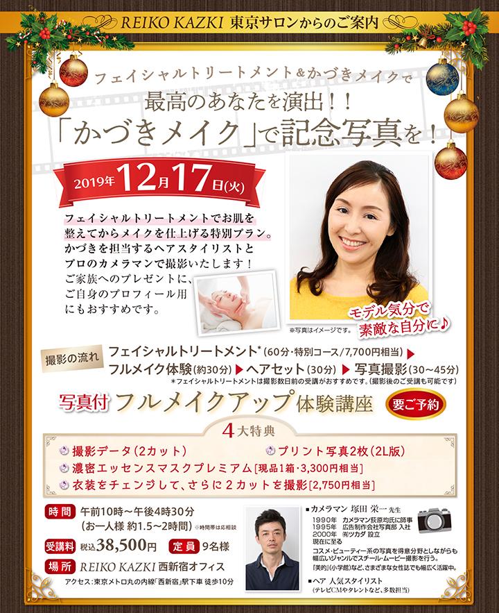 東京サロン写真付きフルメイクアップ体験講座