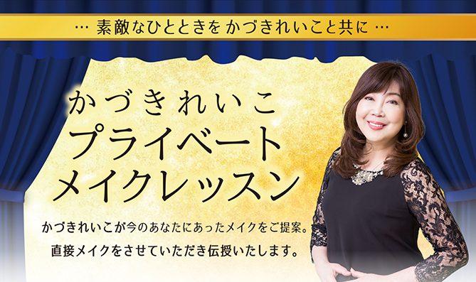 【東京サロン】2/5(水)かづきれいこプライベートメイクレッスン