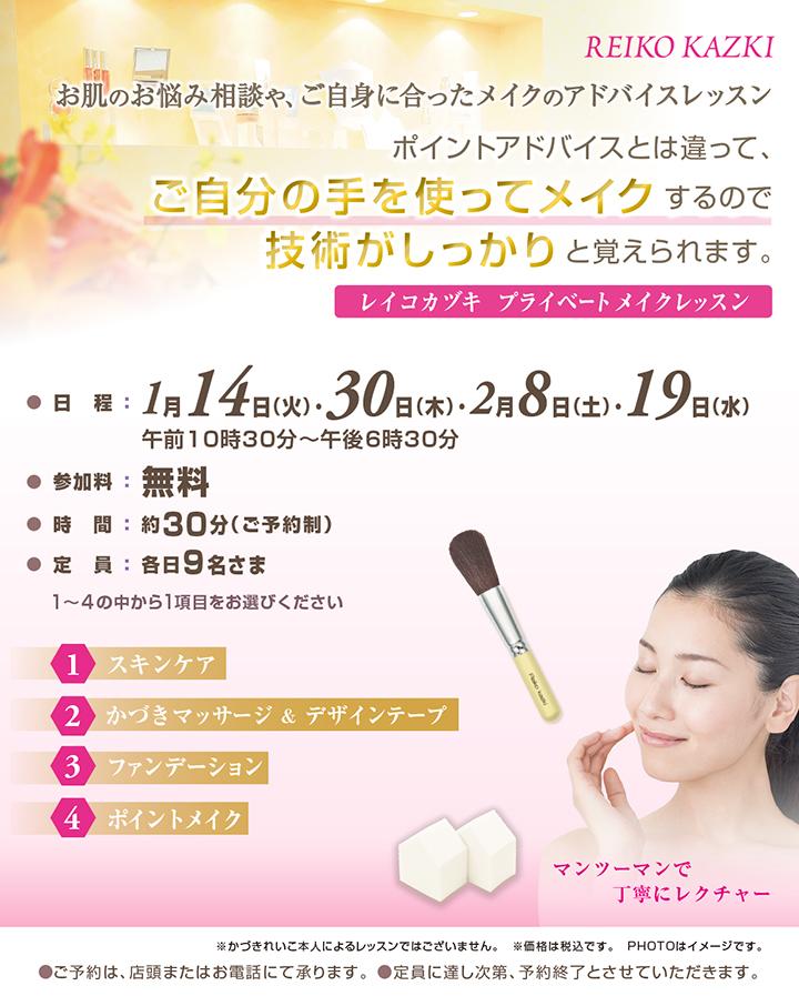 REIKO KAZKI 銀座三越プライベートメイクレッスン