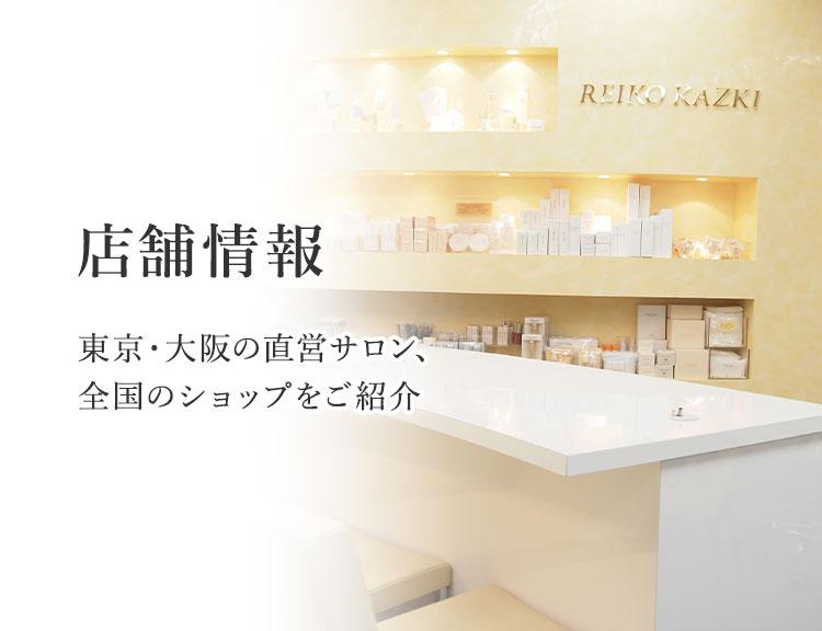 REIKO KAZKI 店舗情報