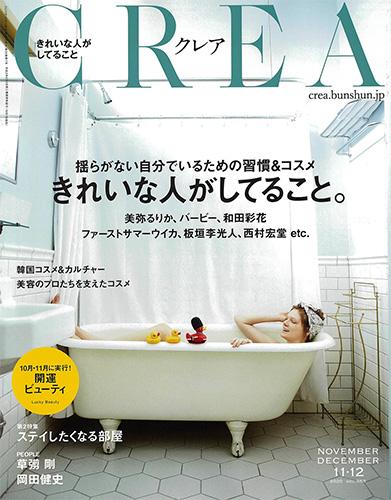 CREA 2020年11・12月合併号