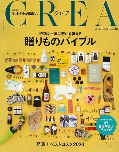 CREA 2021年1月 かづき・デザインテープ