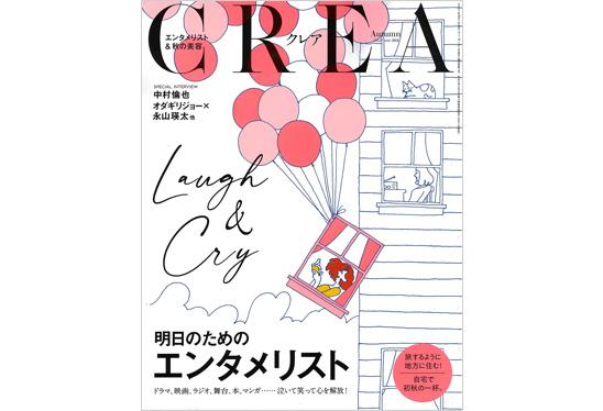 CREA 2021年秋号 かづき・デザインテープ