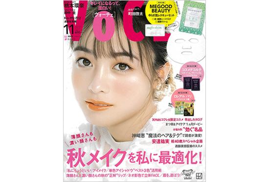 VOCE 2021年11月号 かづき・デザインテープ