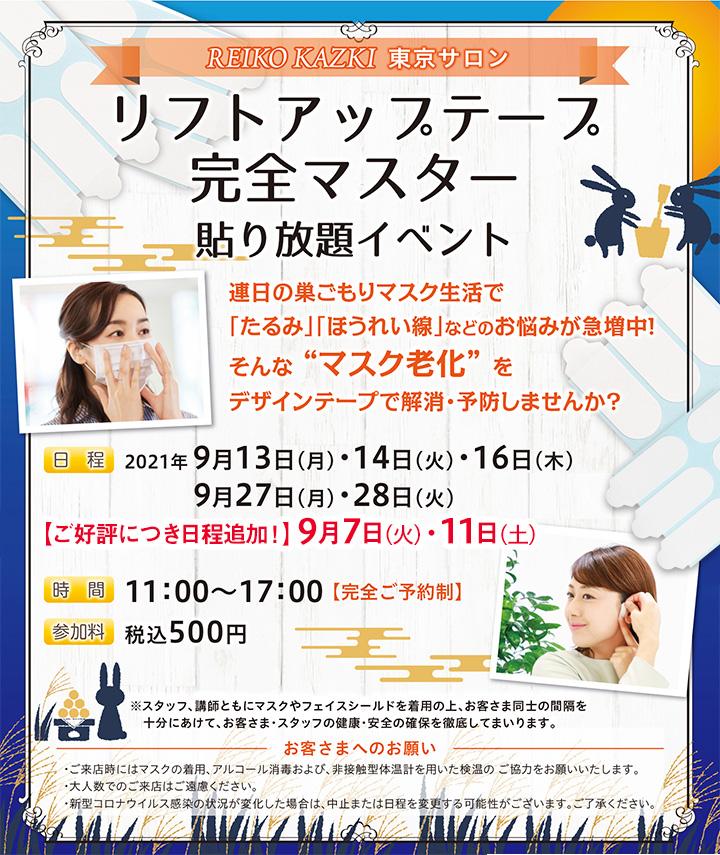 REIKO KAZKI東京サロン リフトアップテープイベント