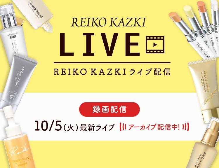 REIKO KAZKI ライブ配信(ライブコマース)